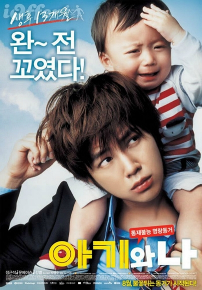 Baby and Me with English Subtitles