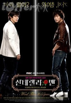 Cinderella Man Korean Drama with English Subtitles 1