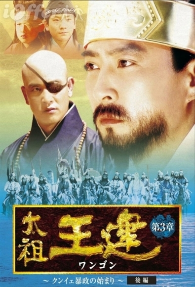 Emperor Wang Gun Complete 200 Episodes English Subs