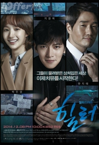 Healer (K Drama) All 20 Episodes English with Subtitles