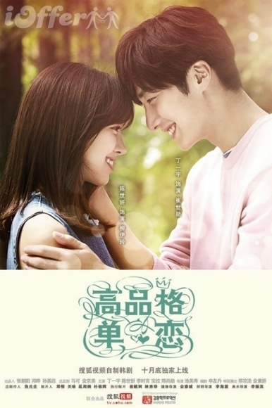 High End Crush Korean Drama with English Subtitles