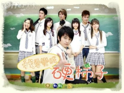 I Want to Become a Hard Persimmon (Taiwan) All Episodes 1