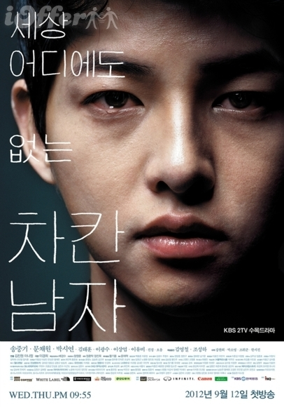 Innocent Man  Nice Guy English Subtitles Free Shipping