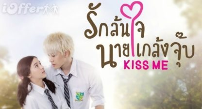 Kiss Me (Thai Drama) Mike DAngelo with English Subtitle 1
