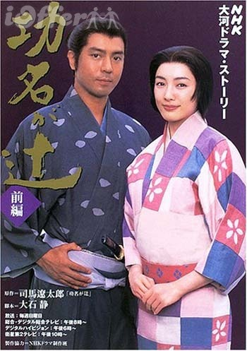 Komyo Ga Tsuji (2006) Complete 49 Episodes English