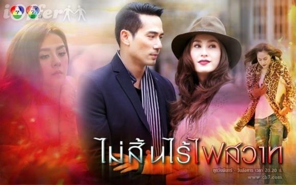 Mai Sin Rai Fai Sawart 8 Episodes with Eng Subtitles