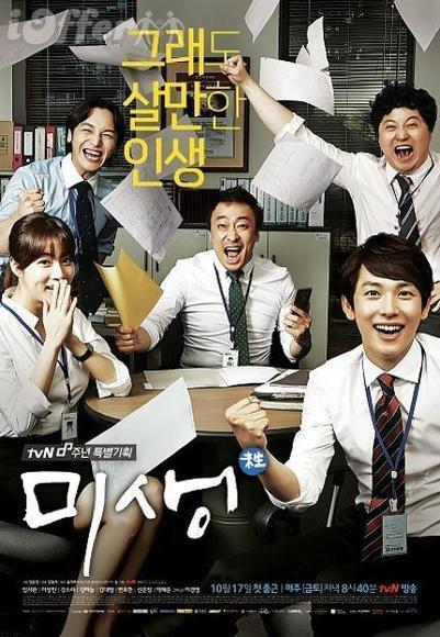 Misaeng (2014) All 20 Episodes with English Subtitles