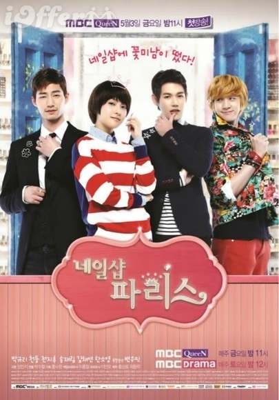 Nail Shop Paris All Episodes English Subtitles