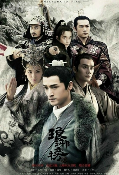 Nirvana In Fire 2 (2017) All 50 Episodes English Subs