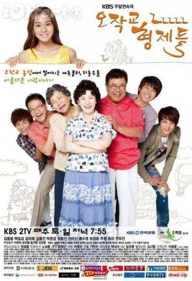 Ojakgyo Brothers All Episodes Eng Subs + Free Shipping
