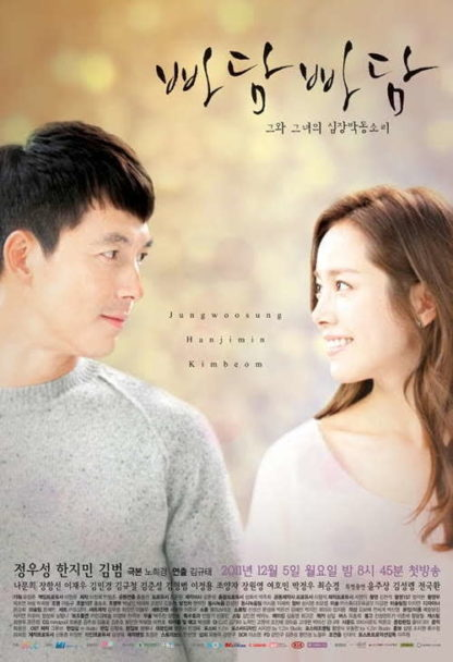 Padam Padam English Subtitles DVD Format 1