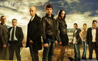Pod prikritie (Undercover) Season 1 Russian ENG Subs 1