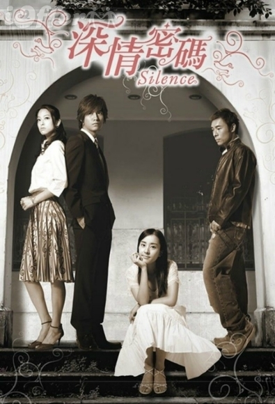 Silence 2006 Taiwan Drama Episodes 1 through 20 1