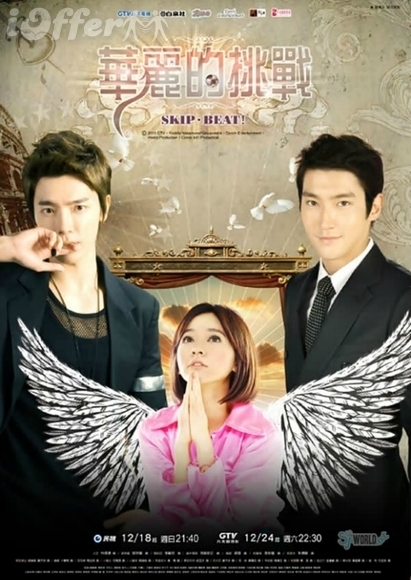 Skip Beat English Subtitles + Free Shipping