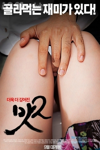 Taste 2 (2015) Korean Movie