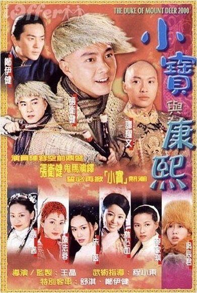 The Duke Of Mount Deer (2000) ENG Subtitles 40 Episodes