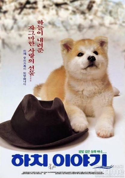 Hachiko Monogatari 1987 DVD