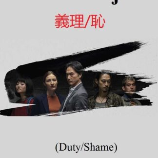 Giri/Haji Season 1 (2019) DVD