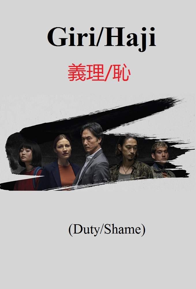 Giri/Haji Season 1 (2019) with English Subtitles