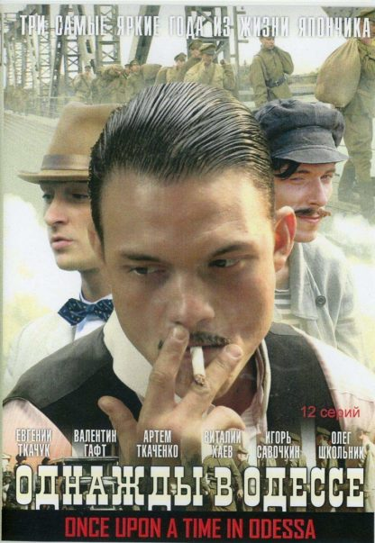 Once Upon a Time in Odessa DVD