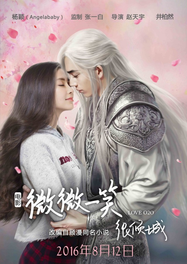 Love O2O the Movie (2016) with English Subtitles on DVD