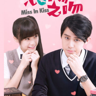 Miss In Kiss Series (DVD)