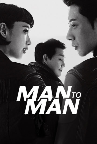 Man to Man (2017) DVD