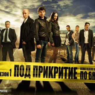 Pod prikritie (DVD)
